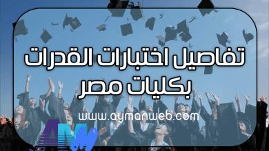 Photo of تفاصيل اختبارات القدرات بكليات مصر