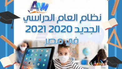 Photo of نظام العام الدراسي الجديد 2020- 2021 في مصر