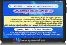 Photo of تأمين تابلت وزارة التربية والتعليم 2020 – 2021