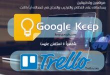 Photo of مواقع للنجاح في الحياة ( google Keep – Trello )