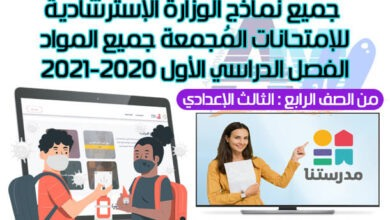 Photo of جميع نماذج الوزارة الاسترشادية للإمتحانات المجمعة الفصل الدراسي الأول 2020-2021