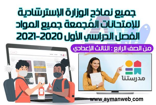 جميع نماذج الوزارة الاسترشادية للامتحانات المجمعة جميع الصفوف والمواد الفصل الدراسي الأول 2020-2021