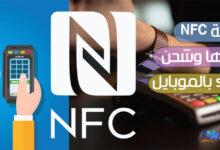 Photo of تقنية NFC ومزاياها وشحن الكهرباء بالموبايل