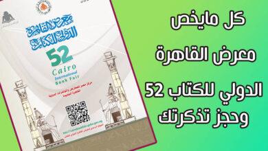 Photo of كل مايخص معرض القاهرة الدولي للكتاب 52 وحجز تذكرتك