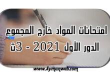Photo of امتحانات المواد خارج المجموع 2021 – 3 ث