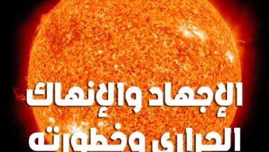Photo of الإنهاك والإجهاد الحراري ، ماهو ؟ وكيف نتقيه؟