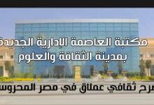 Photo of مكتبة العاصمة الإدارية الجديدة – بمدينة الثقافة والعلوم