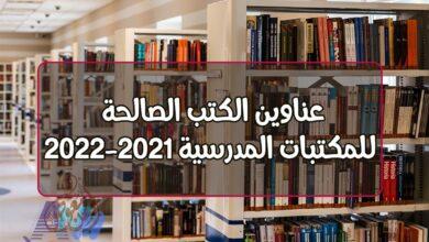 Photo of عناوين الكتب الصالحة للمكتبات المدرسية 2021-2022