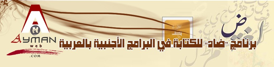 اكتب في أي برنامج أجنبي بالعربي